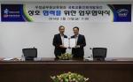 우정공무원교육원과 국토교통인재개발원간 상호 협력을 위한 업무협약을 체결하였다.