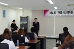 한국폴리텍대학 섬유패션캠퍼스는 제4회 전국기계편물 기능경기대회 수상자에 대한 시상식을 가졌다.