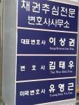 채권추심전문변호사 소간판사진