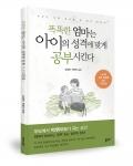 좋은땅출판사는 '똑똑한 엄마는 아이 성격에 맞게 공부시킨다' 발간했다. (지은이 남경인, 박부진, 페이지 128p,가격 12,000원)