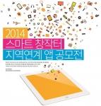 한국산업기술대학교 스마트 앱 지원센터에서는 2014년도 스마트 창작터 지역산업 연계 앱 공모전을 개최한다.