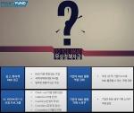 한국정책자금기술평가관리원은 제27차 무상환 정부출연금 조달 맞춤 코칭 지원사업을 홈페이지를 통해 공고하고 9월 26일까지 신청접수를 받는다.