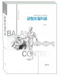 해드림출판사가 오영택 박사의 근골격계 질환 해법 균형조절치료를 출간했다.