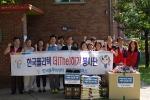 한국폴리텍대학 섬유패션캠퍼스는 사회복지법인 대구SOS어린이마을에서 전교직원이 추석맞이 봉사활동을 실시했다.