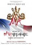 뮤지컬 마리 앙투아네트 공식 포스터