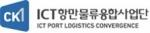 동명대의 지방대학특성화(CK-I)사업 중 ICT항만물류융합분야 CK사업단이 향후 5년간 3개 학과 학생들에게 총 약 6억5천만원의 순수 장학금을 지급키로 하는 등 주목을 받고 있다.
