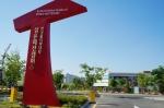 한국폴리텍대학 섬유패션캠퍼스는 9월 3일부터 30일까지 2015년도 수시1차 신입생을 모집한다. 사진은 대학 정문 조형물