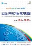 제 49회 전국기능경기대회가 경기도 내 6개 경기장에서 분산 개최된다.