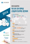 대한산업공학회는 11월 21일 경기대학교 수원캠퍼스에서 제10회 한국대학생 산업공학 경진대회를 개최한다.