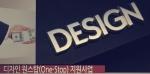 한국정책자금기술평가관리원은 제25차 중소기업 디자인 원스톱지원사업 계획을 홈페이지를 통해 공고하고, 30일까지 지원 신청 받는다고 공식 발표했다.