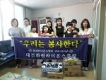 국제라이온스협회 356-B지구 대전화원라이온스클럽 회원 일동은 하늘품단기보호센터를 방문하여 봉사활동을 진행했다.
