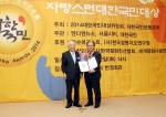조달현 한국청소년단체협의회 사무총장(오른쪽)이 9월 2일 국회헌정기념관에서 열린 2014 자랑스런 대한국민대상 시상식에서 청소년정책부문 대상을 수상하고 있다.