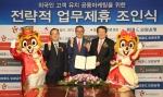 왼쪽부터 한국관광공사 변추석 사장, 롯데월드 어드벤처 이동우 대표, 외환은행 김한조 은행장