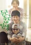 영화 예매사이트 예스24의 영화 예매순위에서는 두근두근 내 인생이 예매율 26.4%로 개봉 첫 주 예매순위 1위에 올랐다.