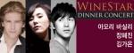 크로스오버 테너 아모리 바실리가 한국 탑 아티스트들과 콜라보레이션 무대를 선보인다.