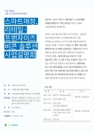이케이웍스는 10월 7일 논현동 갤러리로얄 렉쳐홀에서 스마트매장, 리테일·프랜차이즈 비콘 솔루션이라는 주제로 사업설명회를 연다