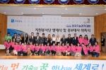 부천공업고등학교 체육관에서 제49회 전국기능경기대회의 성공을 기원하는 자원봉사단 발대식 및 홍보대사 위촉식이 열렸다.
