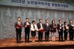 대구북구시니어클럽은  2013년 전국 노인일자리 평가대회에서 보건복지부 장관상인 대상을 수상했다.