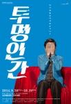 남산예술센터 2014 시즌 프로그램 다섯 번째 투명인간 포스터
