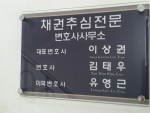 채권추심전문변호사사무소 소간판 사진
