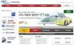 LPG자동차운전자교육 메인 화면