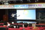 동명대는 KOICA 관계자를 초청해 해외봉사에 관한 특강을 재학생 200여명에 대해 가졌다.