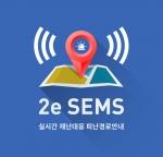무인 에너지 관리 솔루션, 사물 인터넷 전문 기업 투이솔루션은 블루투스 비콘 기반 실내 측위 피난 경로 안내 솔루션인 2e SEMS를 출시하였다.