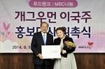 한국사회복지협의회는 개그우먼 이국주 푸드뱅크 홍보대사에 위촉했다.