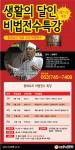 핀외식연구소가 생활의 달인 김혜규 주방장 중화요리 비법전수 특강을 9월 15일 개강한다.