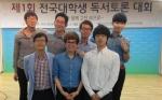 건국대 독서토론대회 부키스트팀