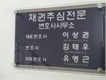 채권추심전문변호사사무소 소간판사진