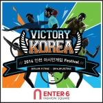 엔터식스가 11일 부터 25일까지 2014 인천 아시안 게임 성공 기원 페스티벌을 개최한다.