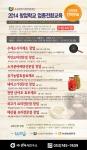 중소기업청이 주최하고 소상공인시장진흥공단 주관하는 돼지고기 전문점 창업과정이 9월 16일 단 하루, 대구 (주)핀외식연구소 교육장에서 진행된다.