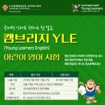 유·초등학생의 영어능력 평가를 위한 공인인증시험인 캠브리지 국제공인 어린이 영어시험이 10월 25일 실시된다.