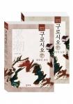 해드림출판사는 김경호 역사대하소설 구로시오2를 출간했다.