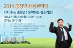 파인드잡은 전국경제인연합회와 고용노동부가 주최하고 파인드잡이 단독 후원하는 2014 중장년 채용한마당이 오는 22일 코엑스에서 개최된다고 15일 밝혔다.