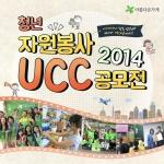 아름다운가게에서 자원봉사활동의 가치와 참여 방법을 제시하고, 우리 사회 건전한 자원활동과 나눔문화를 확산시키기 위해 2014 청년자원봉사 UCC 공모전을 개최한다.