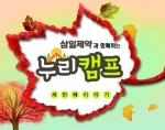 삼일제약은 가평 푸름 유원지 오토캠핑장에서 10월 18일부터 1박 2일 동안 진행될 삼일제약과 함께하는 누리캠프 세 번째 이야기에 참가할 150 가족을 모집한다.
