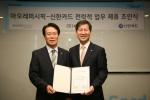 신한카드, 아모레퍼시픽과 전략적 제휴 체결