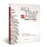 올댓스토리는 ALL THAT SPINE-알고 싶은 척추의 모든 것을 출간했다.