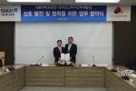 한국보건복지인력개발원은 서울대병원과 MOU를 체결했다.