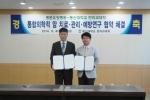 명문요양병원와 동신대 한의학과는 통합의학 암치료 협약을 체결했다.