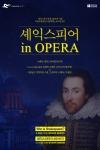 주한영국문화원 셰익스피어 인 오페라 토크콘서트 포스터