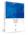 좋은땅 출판사는 에세이 내 마음의 옹달샘을 책으로 출간됐다.