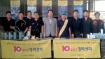 10년타기정비센터는 16일 송파구 가락동 시장에서 자동차 무상점검을 실시했다.