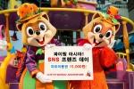 롯데월드 어드벤처는 오는 19일(금)부터 10월 4일(토)까지 펼쳐지는 아시아 스포츠인들의 축제기간 중인 18일(목)과 19일(금), 2일간 파이팅! 아시아! SNS 프렌즈 데이를 펼친다.