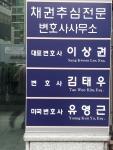 채권추심전문변호사사무소 소간판