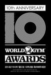 국내 최대 휘트니스 브랜드 월드짐은 10주년 이벤트를 진행한다.