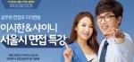 에듀윌은 9월 20일(토) 오후 7시부터 에듀윌 9급 공무원 대방학원에서 이시한&샤이니 서울시 면접 특강을 개최한다.