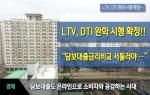 주택담보대출비율(LTV)과 총부채상환비율(DTI)이 완화된 지난 8월 한 달 동안 금융권 주택담보대출이 크게 늘어난 것으로 나타났다.